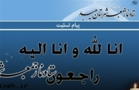 پیام تسلیت دفتر امامجمعه میبد به رئیس اداره اوقاف و امور خیریه شهرستان
