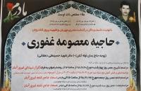 پیام تسلیت دفتر امامجمعه میبد به مناسبت درگذشت مادر شهید حسینعلی دهقانی