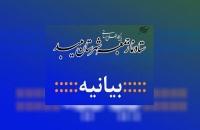 بیانیه دفتر امام جمعه میبد جهت انجام غیرحضوری امورات مردم