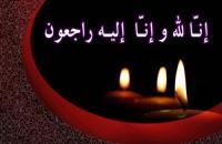 پیام تسلیت دفتر امام جمعه میبد به مناسبت درگذشت مادر آقای  دکتر سبحانی